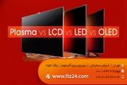 مقایسه تلویزیون lcd و led و پلاسما